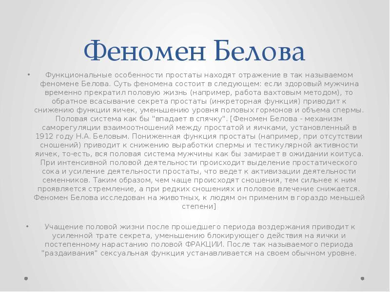 Феномен Белова Функциональные особенности простаты находят отражение в так называемом феномене Белов