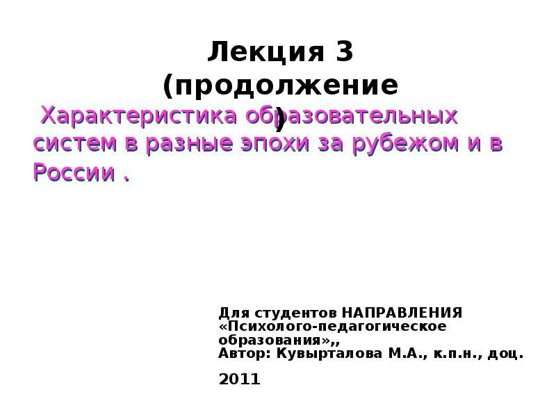Презентация Характеристика образовательных систем в разные эпохи за рубежом и в России .