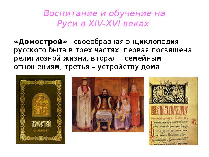 Воспитание и обучение на Руси в XIV-XVI веках