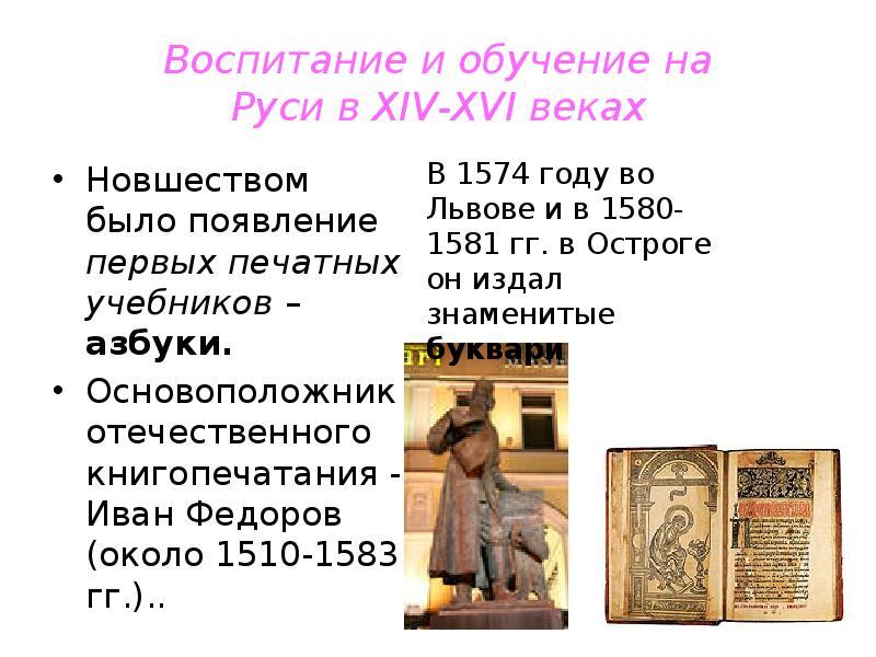Воспитание и обучение на Руси в XIV-XVI веках Новшеством было появление первых печатных учебников –