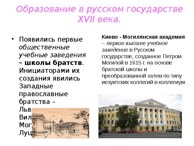 Образование в русском государстве XVII века. Появились первые общественные учебные заведения – школы
