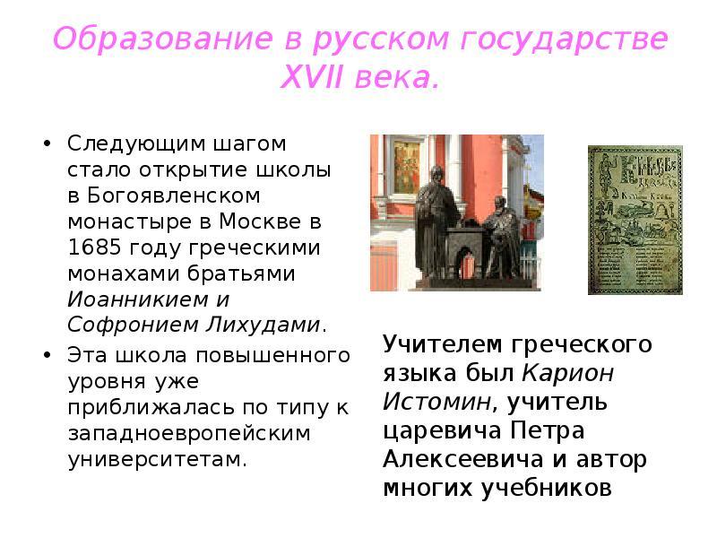 Образование в русском государстве XVII века. Следующим шагом стало открытие школы в Богоявленском мо