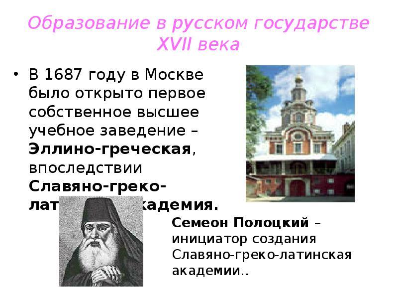 Образование в русском государстве XVII века В 1687 году в Москве было открыто первое собственное выс