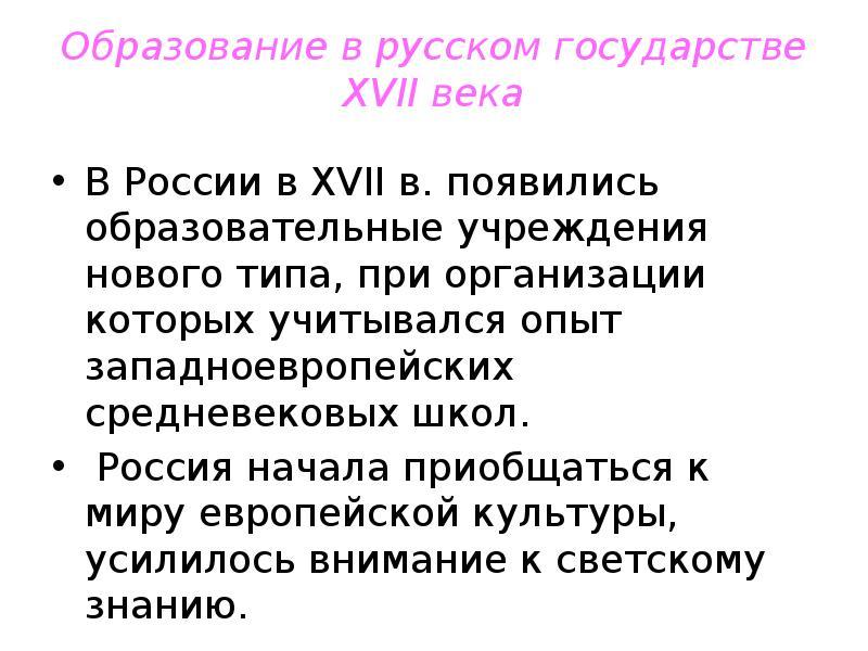 Образование в русском государстве XVII века В России в XVII в. появились образовательные учреждения