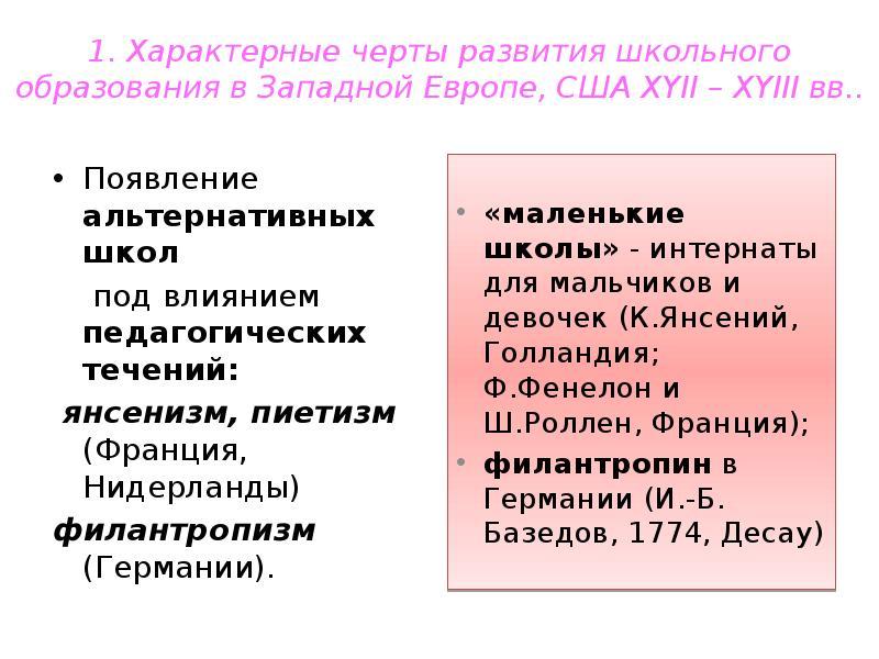 1. Характерные черты развития школьного образования в Западной Европе, США XYII – XYIII вв. . Появле