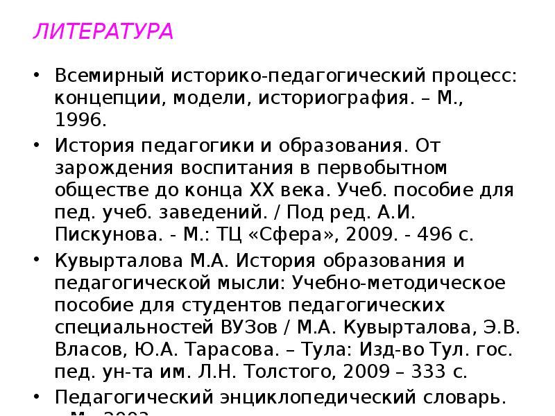 ЛИТЕРАТУРА Всемирный историко-педагогический процесс: концепции, модели, историография. – М. , 1996.