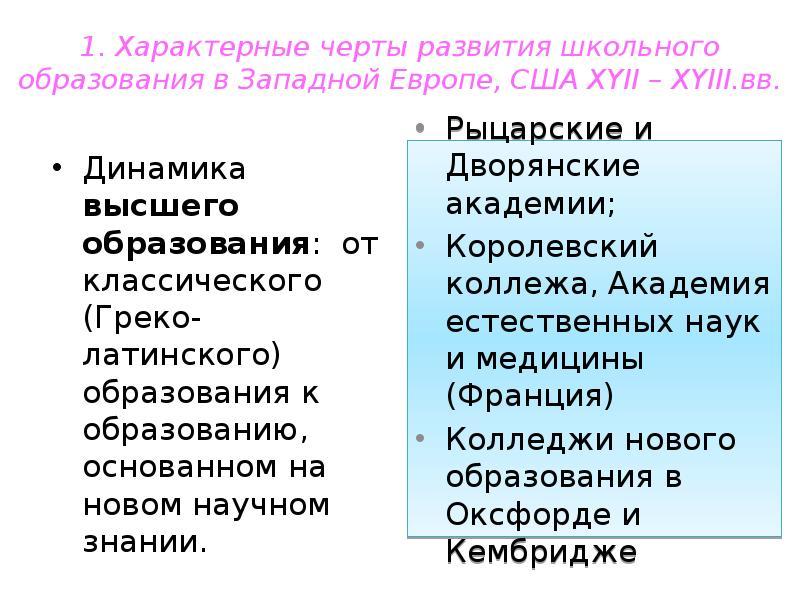 1. Характерные черты развития школьного образования в Западной Европе, США XYII – XYIII. вв. Динамик