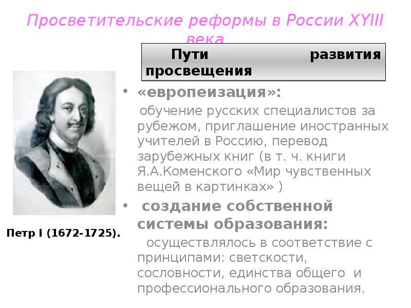 Просветительские реформы в России XYIII века «европеизация»: обучение русских специалистов за рубежо