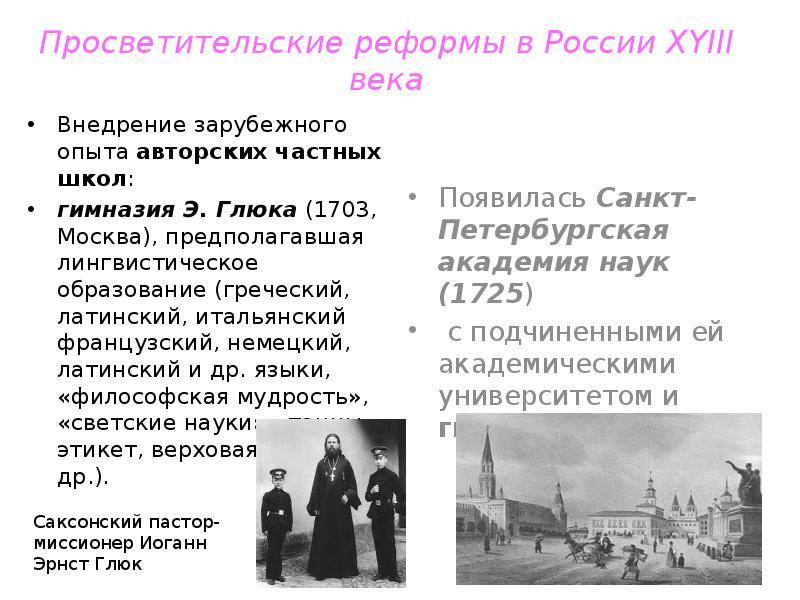 Просветительские реформы в России XYIII века Внедрение зарубежного опыта авторских частных школ: гим