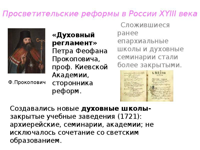 Просветительские реформы в России XYIII века Сложившиеся ранее епархиальные школы и духовные семинар