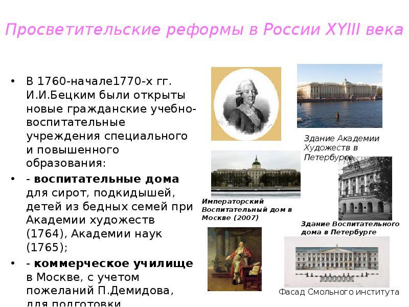 Просветительские реформы в России XYIII века В 1760-начале1770-х гг. И. И. Бецким были открыты новые