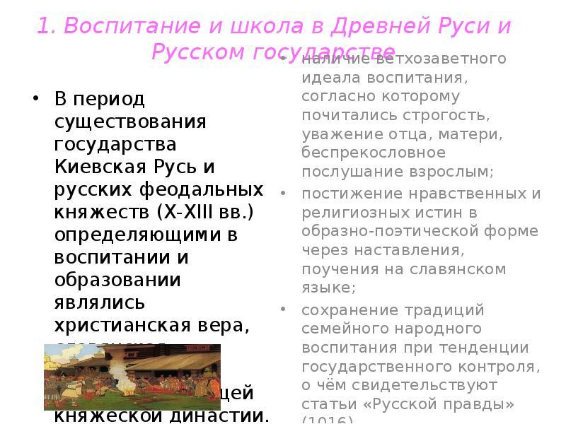 1. Воспитание и школа в Древней Руси и Русском государстве В период существования государства Киевск