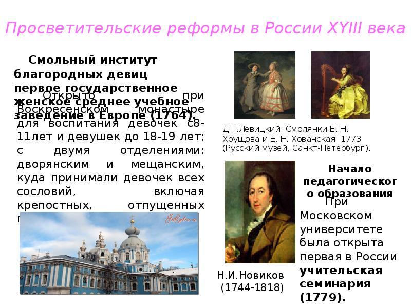 Просветительские реформы в России XYIII века
