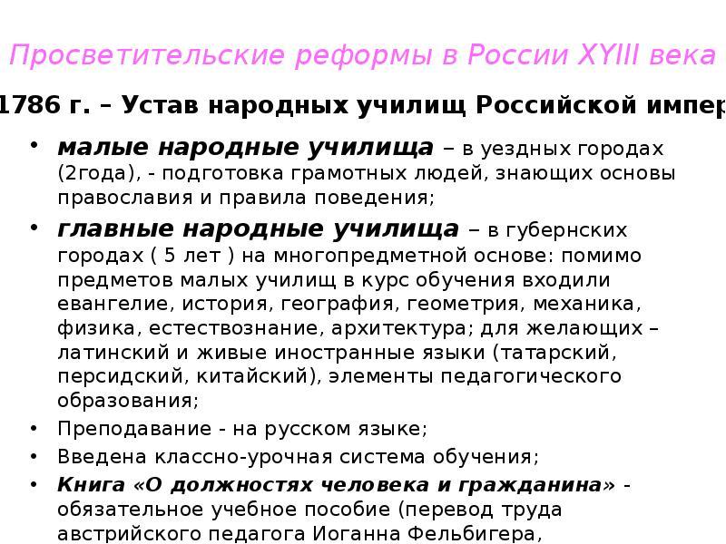 Просветительские реформы в России XYIII века малые народные училища – в уездных городах (2года), - п