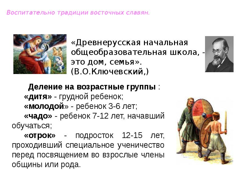Воспитательно традиции восточных славян.
