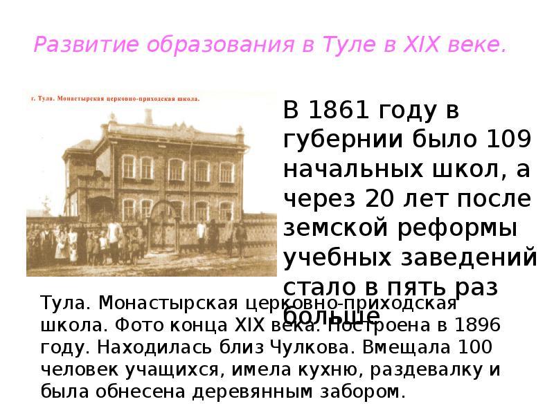Развитие образования в Туле в XIX веке.