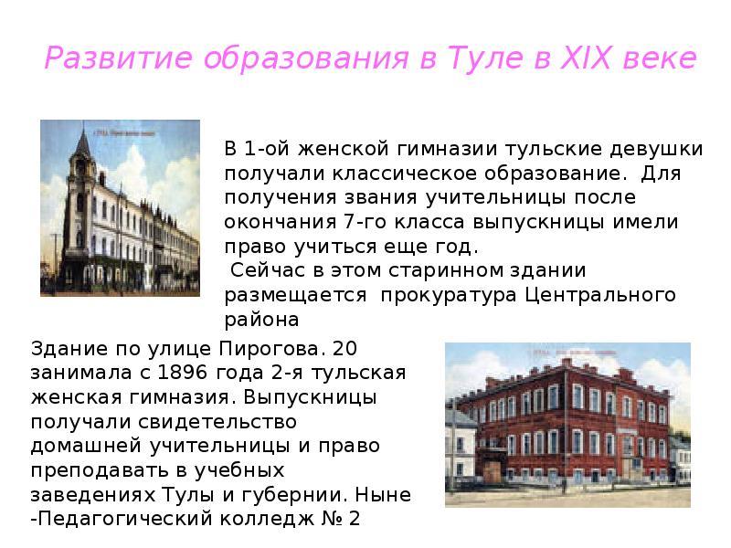 Развитие образования в Туле в XIX веке