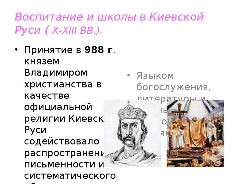 Воспитание и школы в Киевской Руси ( X-XIII ВВ. ). Принятие в 988 г. князем Владимиром христианства