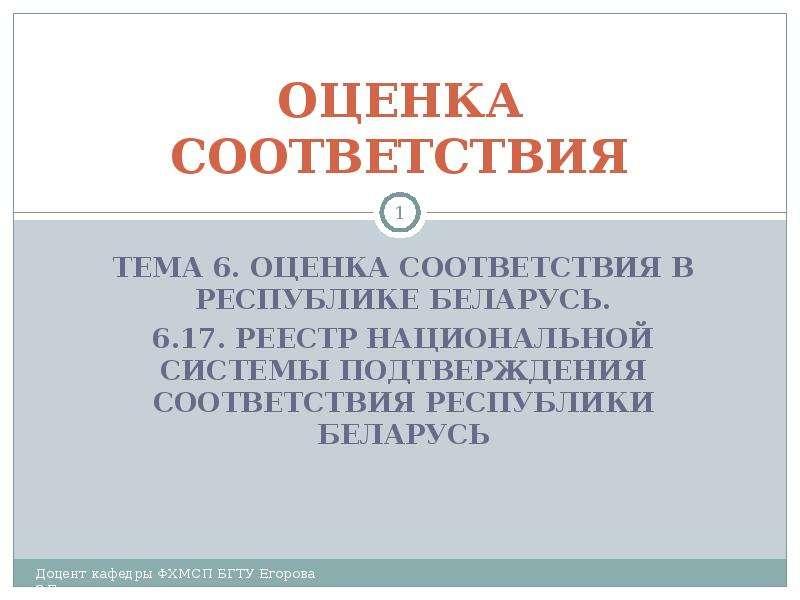 РЕЕСТР НАЦИОНАЛЬНОЙ СИСТЕМЫ ПОДТВЕРЖДЕНИЯ СООТВЕТСТВИЯ РЕСПУБЛИКИ БЕЛАРУСЬ