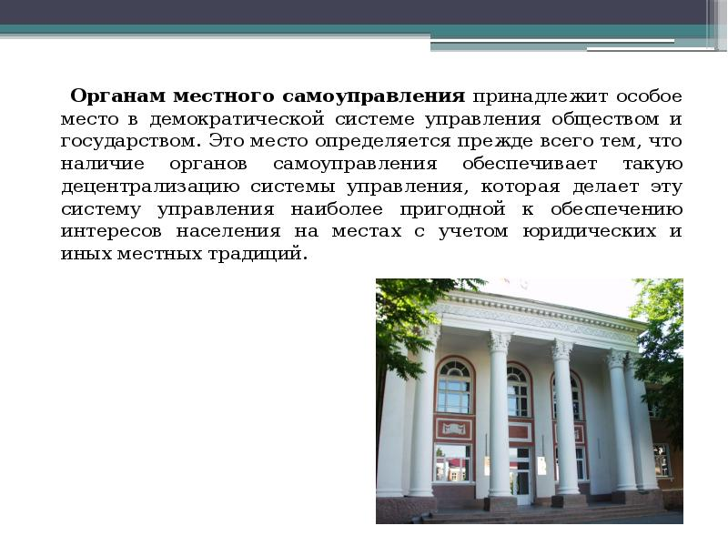 Органам местного самоуправления принадлежит особое место в демократической системе управления общест
