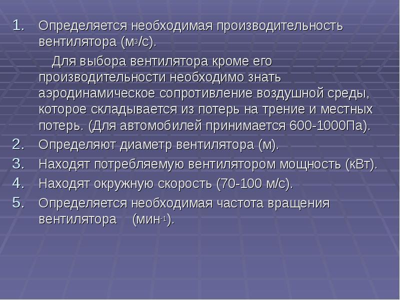 Определяется необходимая производительность вентилятора (м3/с). Определяется необходимая производите