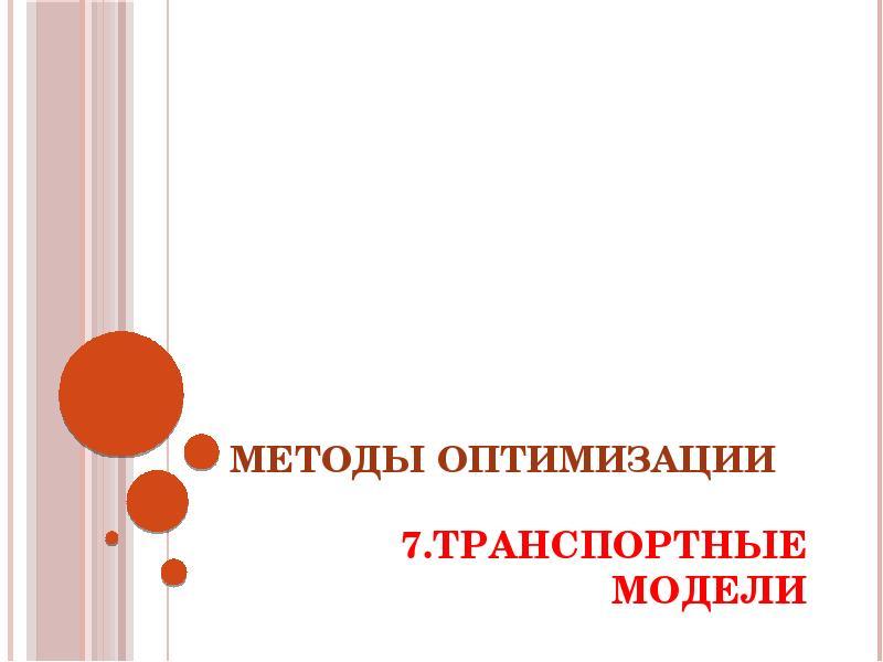 Презентация ТРАНСПОРТНЫЕ МОДЕЛИ