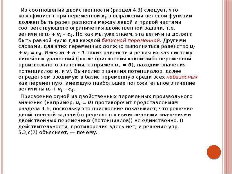Из соотношений двойственности (раздел 4. 3) следует, что коэффициент при переменной хij в выражении