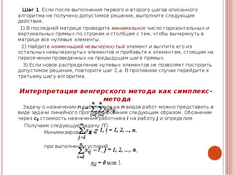 Шаг 1. Если после выполнения первого и второго шагов описанного алгоритма не получено допустимое реш