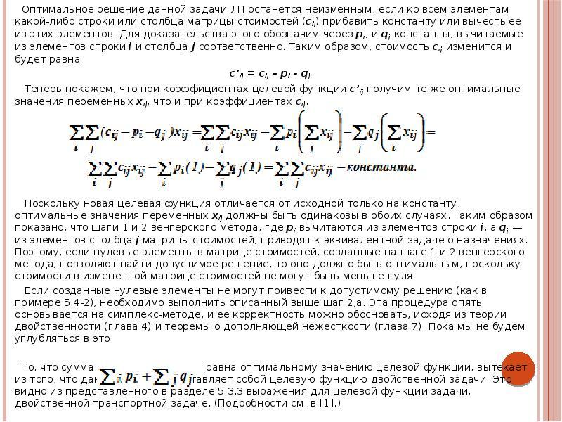Оптимальное решение данной задачи ЛП останется неизменным, если ко всем элементам какой-либо строки