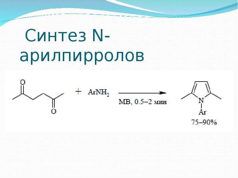 Синтез N-арилпирролов