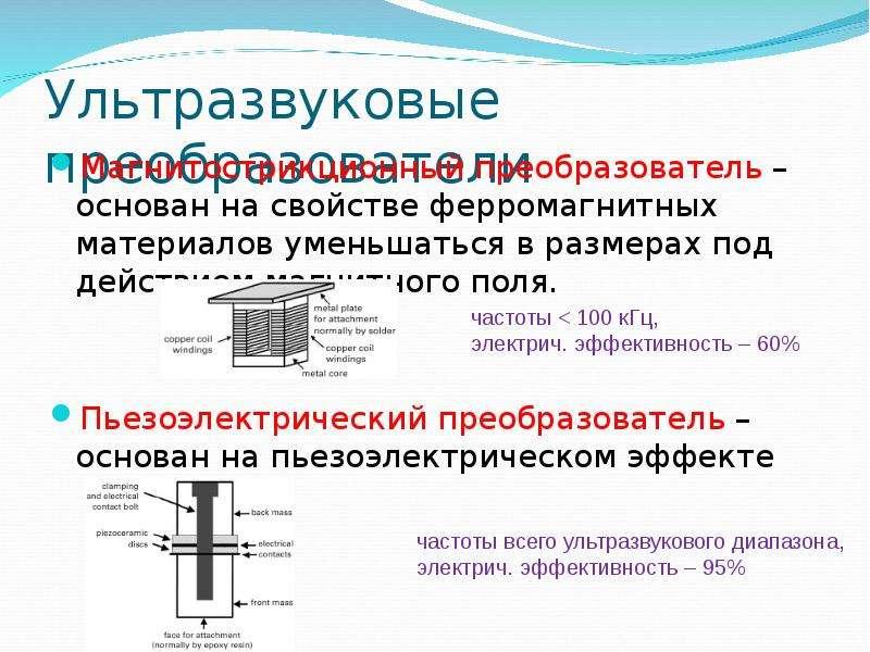 Ультразвуковые преобразователи Магнитострикционный преобразователь – основан на свойстве ферромагнит