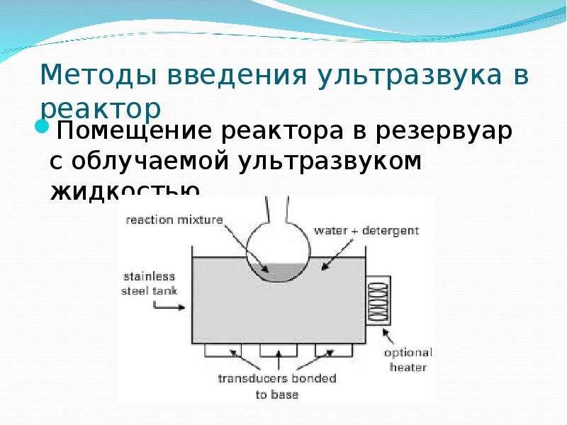 Методы введения ультразвука в реактор Помещение реактора в резервуар с облучаемой ультразвуком жидко