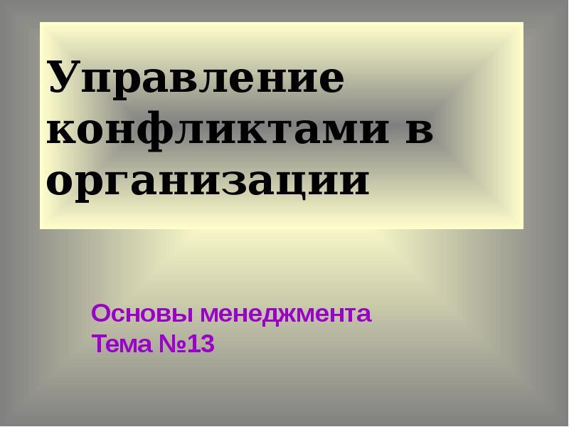 Презентация Управление конфликтами в организации Основы менеджмента