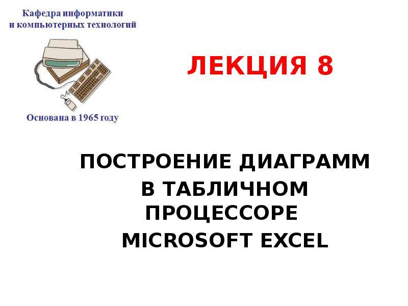 ПОСТРОЕНИЕ ДИАГРАММ В табличном процессоре Microsoft Excel