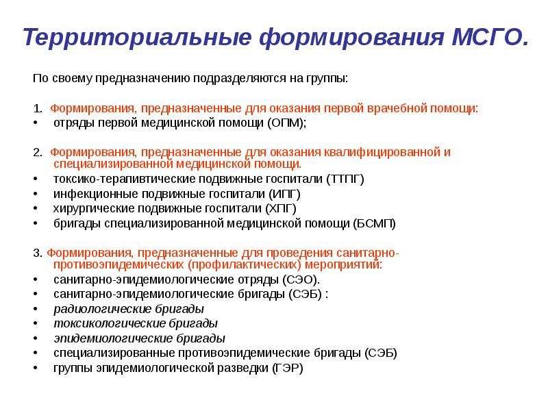 Территориальные формирования МСГО. По своему предназначению подразделяются на группы: 1. Формировани