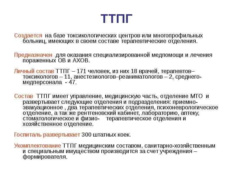 ТТПГ Создается на базе токсикологических центров или многопрофильных больниц, имеющих в своем состав