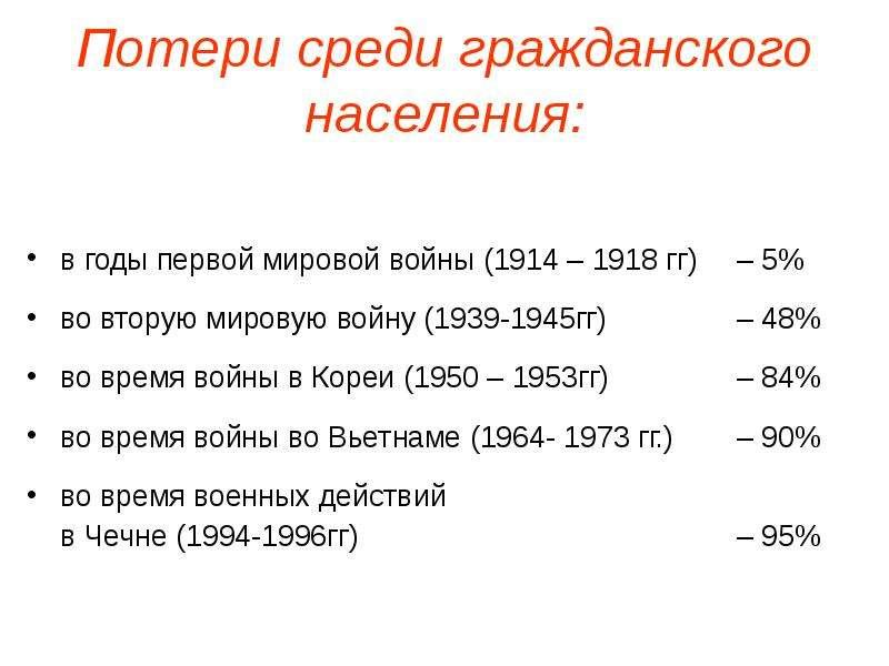 Потери среди гражданского населения: в годы первой мировой войны (1914 – 1918 гг) – 5% во вторую мир