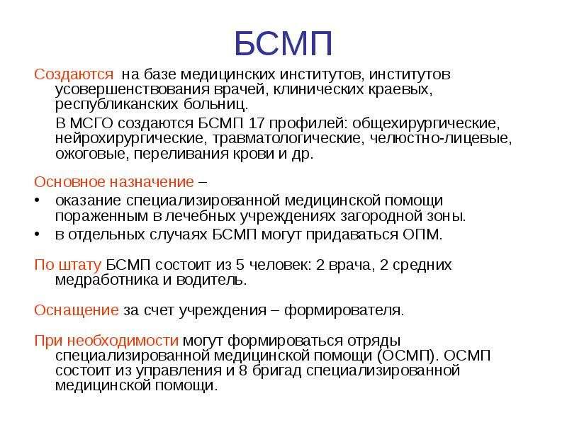 БСМП Создаются на базе медицинских институтов, институтов усовершенствования врачей, клинических кра
