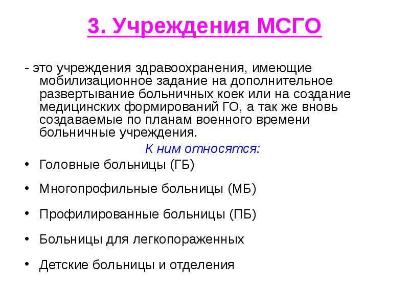 3. Учреждения МСГО - это учреждения здравоохранения, имеющие мобилизационное задание на дополнительн