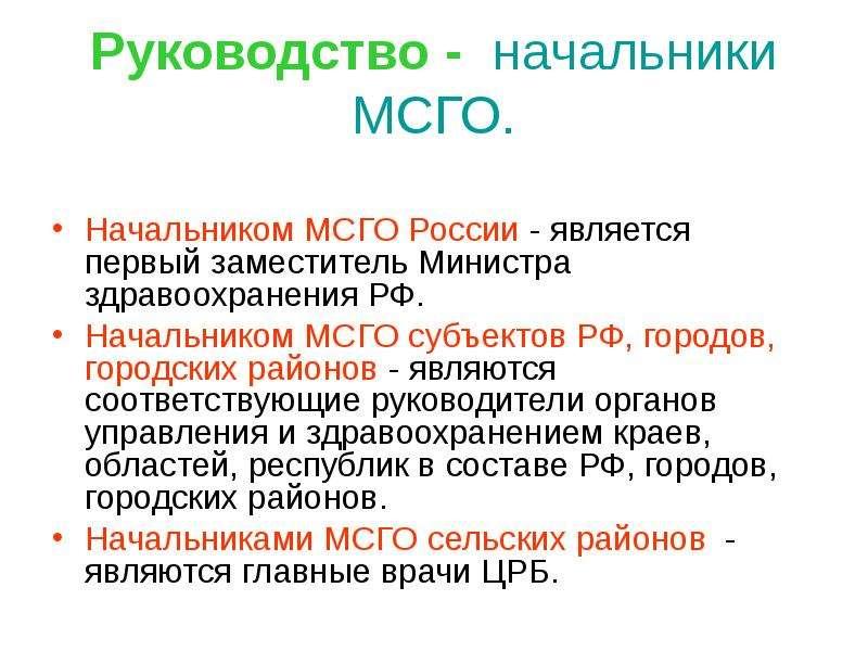 Руководство - начальники МСГО. Начальником МСГО России - является первый заместитель Министра здраво