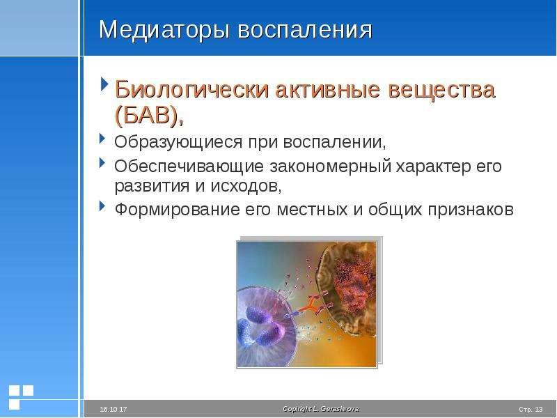 Медиаторы воспаления Биологически активные вещества (БАВ), Образующиеся при воспалении, Обеспечивающ