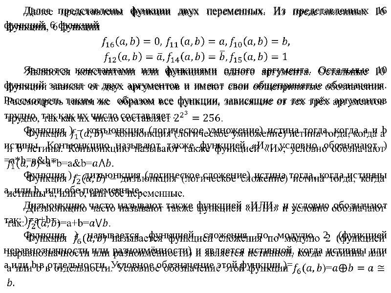 Доклад на тему булева алгебра 6013
