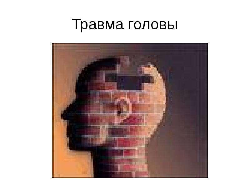 Презентация ПЕРВАЯ ПОМОЩЬ ПРИ ТРАВМЕ ГОЛОВЫ