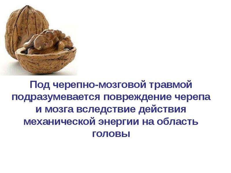 ПЕРВАЯ ПОМОЩЬ ПРИ ТРАВМЕ ГОЛОВЫ, слайд 10