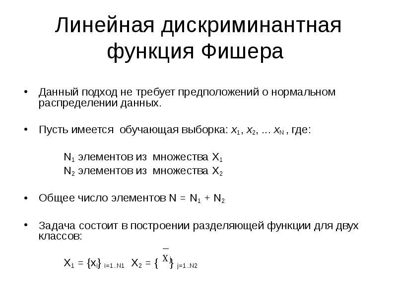 Презентация Линейная дискриминантная функция Фишера