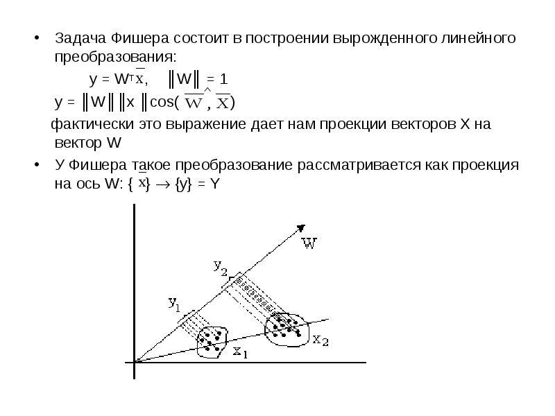 Задача Фишера состоит в построении вырожденного линейного преобразования: Задача Фишера состоит в по