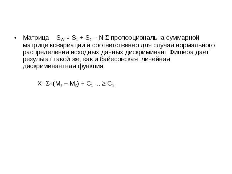 Матрица SW = S1 + S2  N  пропорциональна суммарной матрице ковариации и соответственно для случая