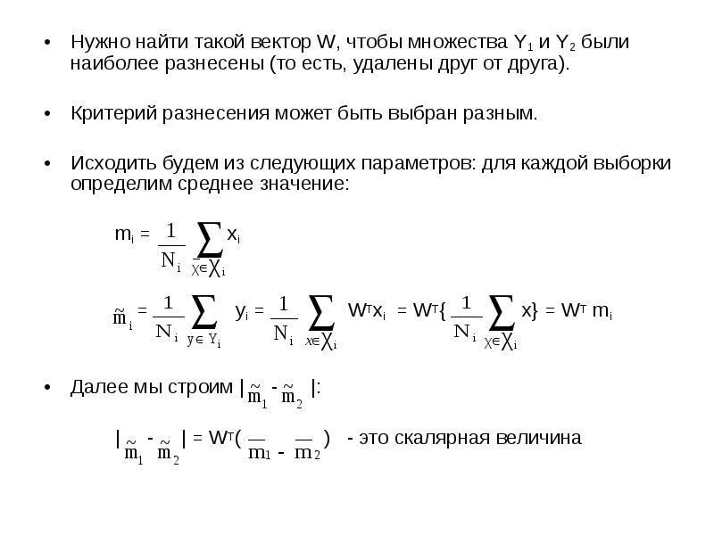 Нужно найти такой вектор W, чтобы множества Y1 и Y2 были наиболее разнесены (то есть, удалены друг о