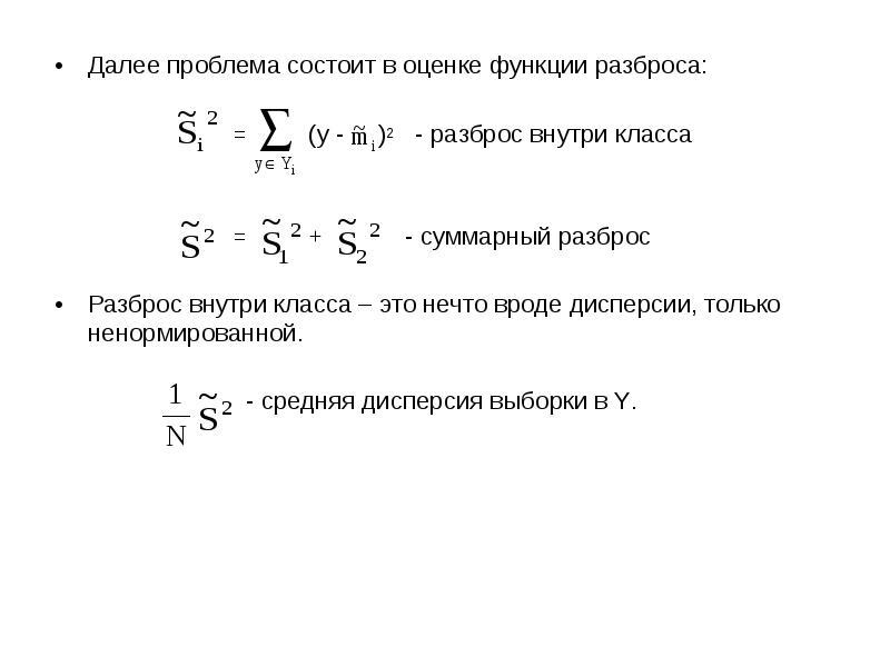 Далее проблема состоит в оценке функции разброса: Далее проблема состоит в оценке функции разброса: