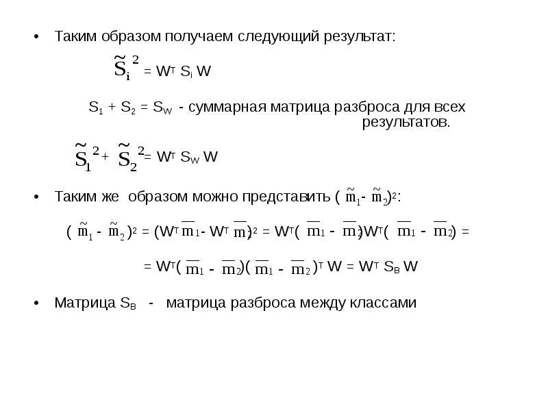 Таким образом получаем следующий результат: Таким образом получаем следующий результат: = WT Si W S1